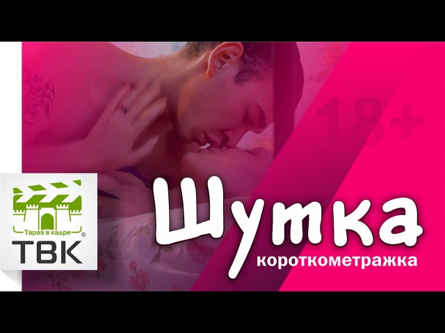 Короткометражный фильм Шутка 18