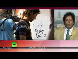 Двоюродный брат Каддафи: Запад должен извиниться за разрушение Ливии и понести за это наказание