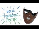 Обзор коллекционной маски Ганнибала Лектера