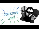 Обзор кучи балаклав Ghost | Call of Duty
