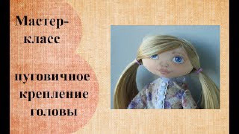 Пуговичное крепление головы текстильной куклы