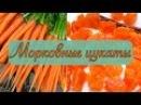 Как сделать цукаты из моркови - Пара Пустяков