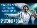 Учимся петь в манере Выпуск №16 System of a Down Toxicity Sky is over Serj Tankian