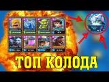 ТОП КОЛОДА 3000+ ТРОФЕЕВ!!! +БОНУС  СУПЕР-МАГИЧЕСКИЙ СУНДУК l Clash Royale