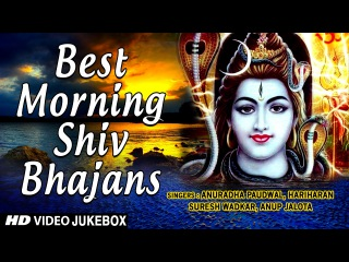 BEST MORNING SHIV BHAJANS VIDEO SONGS I ANURADHA PAUDWAL I HARIHARAN I SURESH WADKAR I ANUP JALOTA