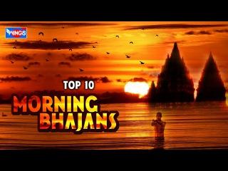 Top 10 Morning Bhajans | Super Hit Hindi Devotional Songs Cover | Best Hindi Bhajan From Film
