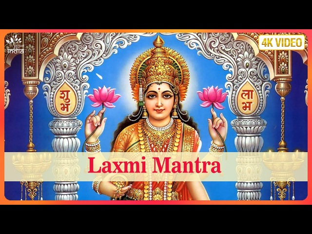 Laxmi Mantra - Om Shreem Hreem Shreem Kamle Kamalalaye Praseed Praseed | Hindi Bhakti Songs