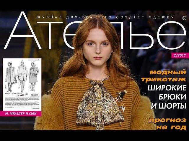 Видеообзор журнала «Ателье» № 022017 (февраль) «М. Мюллер и сын»