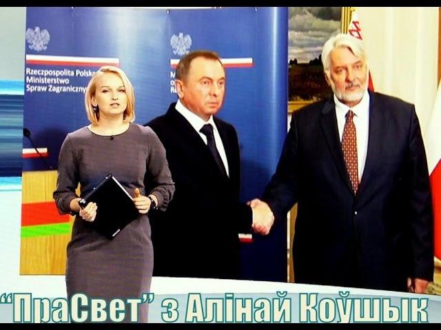 Калі Лукашэнка ўпершыню прыедзе ў Варшаву | Когда Лукашенко приедет в Варшаву ПраСвет 17.10.2016