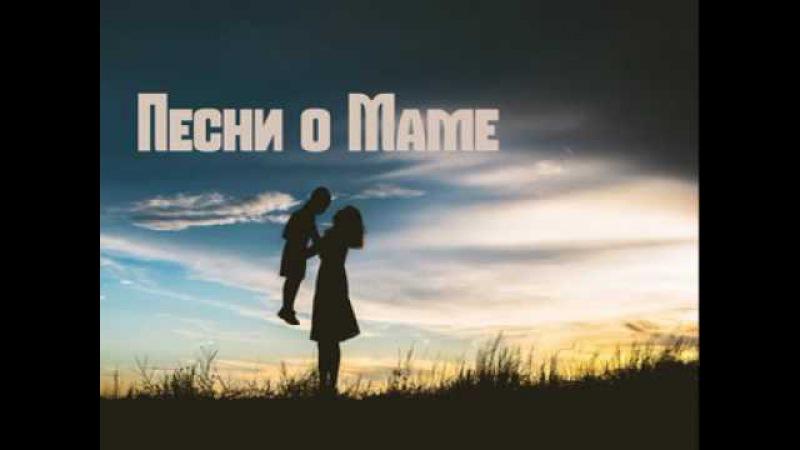 Песни мама Песня про маму Слушать песню о маме