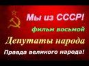 СССР ☭ Правда великого народа ☆ Депутаты народа фильм восьмой ☭ Киноэпопея
