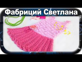 ☆ЛЕТНЕЕ ПЛАТЬЕ, ТУНИКА вязание крючком для начинающих, crochet