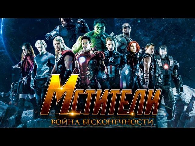 Слитый SDCC ПОЛНЫЙ Трейлер Мстители: Война Бесконечности Avengers: Infinity War FULL Trailer