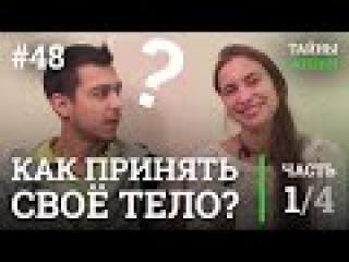Любовь к себе. Как принять своё тело? — Василиса Александрийская   Тайны Жизни 48 ...