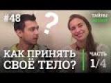 Любовь к себе. Как принять своё тело — Василиса Александрийская Тайны Жизни 48 ...