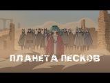 Hatsune Miku - Sand Planet (rus sub)