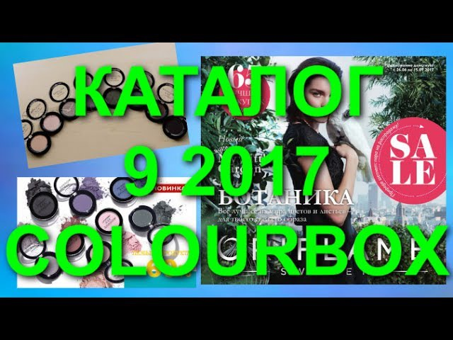 ORIFLAME КАТАЛОГ 9 2017|СУПЕР НОВИНКИ CATALOGA 9|COLOURBOX|СВОТЧИ ТЕНИ|КОЛОРБОКС|ПРОДУКЦИЯ ОРИФ ...