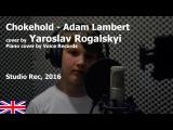 Adam Lambert - Chokehold (cover by Yaroslav Rogalskyi)