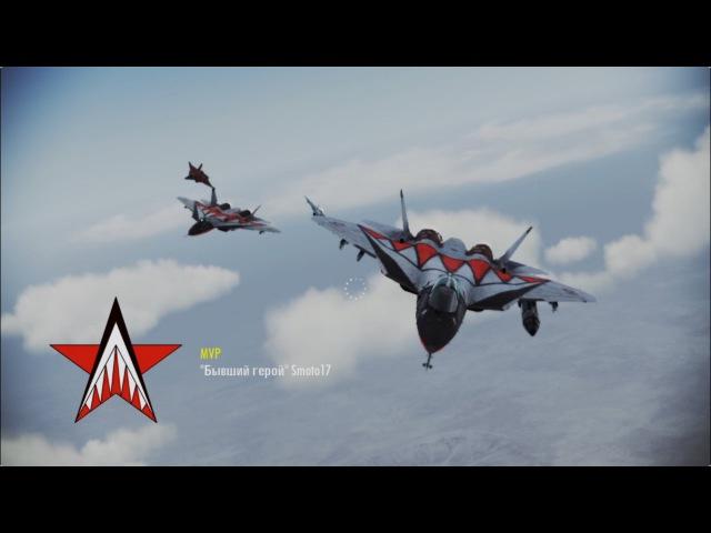 Ace Combat Infinity T-50 PAK FA Akula's Team, 20 lv., MPBM, Moby Dick II 2