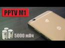 Неждан от PPTV недорогой и живучий селфифон 5000 мАч обзор PPTV M1