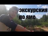 ЭКСКУРСИЯ И ТОП-ШУТКИ. ЯМАDAY_3.0