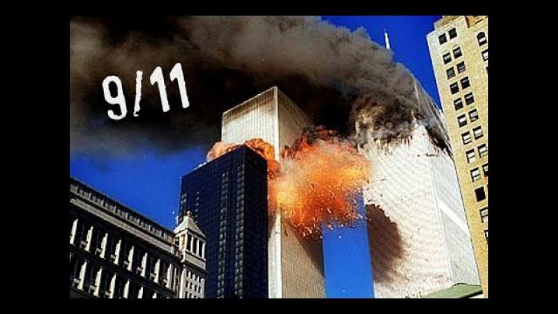МИР ОДУРАЧИЛИ ГОЛОГРАММОЙ / Правда о 11 сентября / 9-11 фейк / HD
