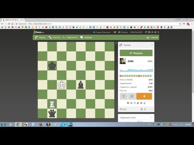 024-Ежедневная тактика на chess.com: три простые задачи, пат и знаменитый мат!