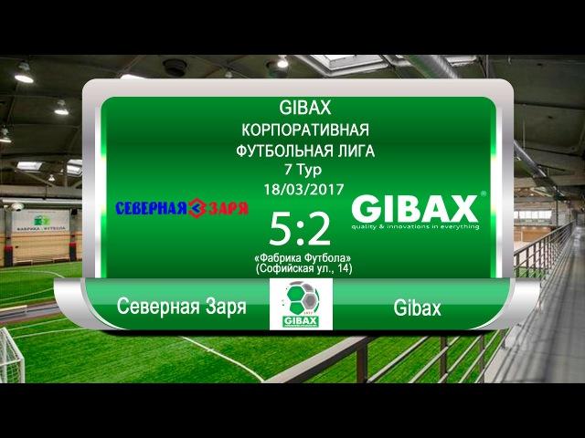 «Северная Заря» - «Gibax» . Gibax Лига. Весна 2017