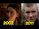 Как изменились актеры Бригады (Тогда и сейчас 2002 год - 2017 год)