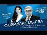 Дмитрий Куликов. Формула смысла (полный эфир) 1.08.2016