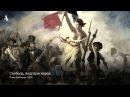 «Свобода, ведущая народ» Эжена Делакруа «cdj,jlf, dtleofz yfhjl» 'tyf ltkfrhef
