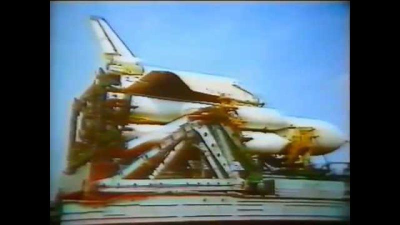 Примерка и транспортировка «ЭНЕРГИЯ БУРАН» 1986 ghbvthrf b nhfycgjhnbhjdrf «'ythubz ,ehfy» 1986