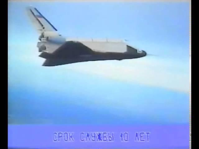Программа МКС «БУРАН» Готовность к началу первых лётных испытаний 1987 ghjuhfvvf vrc «,ehfy» ujnjdyjcnm r yfxfke gthds[ k`nys[ b