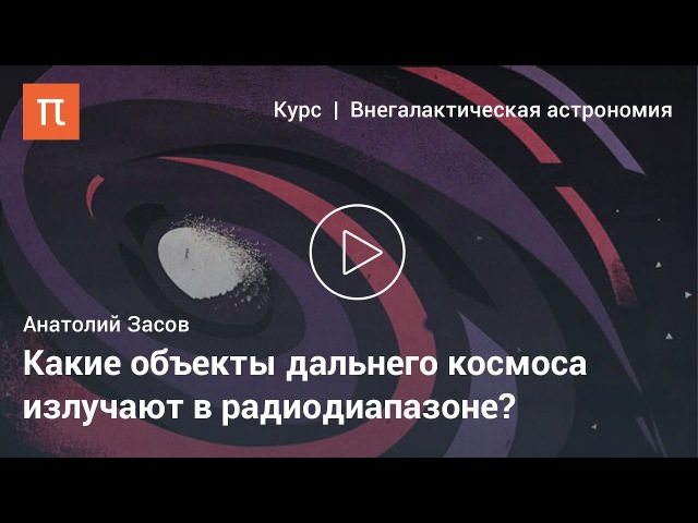 Природа космических радиоисточников — Анатолий Засов ghbhjlf rjcvbxtcrb[ hflbjbcnjxybrjd — fyfnjkbq pfcjd