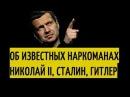 Волосы дыбом встают! Соловьев об известных наркoмaнах: Николай II, Сталин, Гитлep