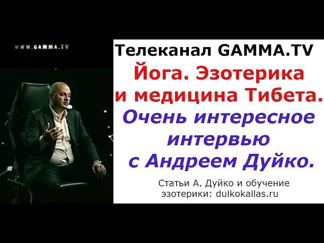 Эзотерика и медицина Тибета Йога Интересное интервью c А Дуйко на TV Кайлас