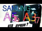 Samsung Galaxy A3 2017 vs Samsung A5 2016. Выбираем лучший смартфон