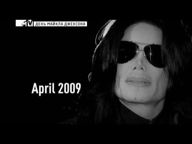 Last Days of Michael Jackson Последние дни Майкла Джексона