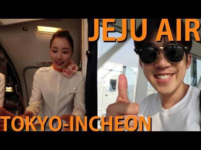 제주항공 도쿄-인천 대한항공 보다 더 예쁘고 친절! The best experience with Jeju airlines.