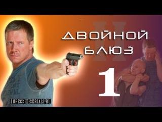 Двойной блюз 1 серия hd (Сергей Горобченко, Алексей Кравченко) фильм