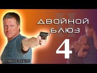 Двойной блюз 4 серия hd (Сергей Горобченко, Алексей Кравченко) фильм
