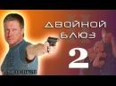 Двойной блюз 2 серия hd Сергей Горобченко Алексей Кравченко фильм