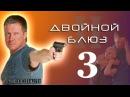 Двойной блюз 3 серия hd Сергей Горобченко Алексей Кравченко фильм