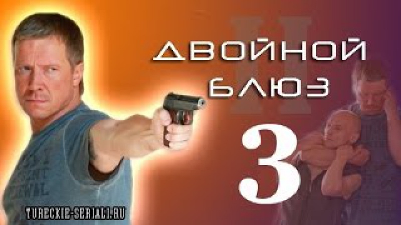 Двойной блюз 3 серия hd (Сергей Горобченко, Алексей Кравченко) фильм