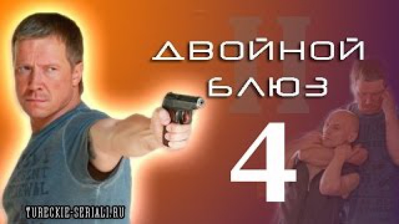 Двойной блюз 4 серия hd Сергей Горобченко Алексей Кравченко фильм