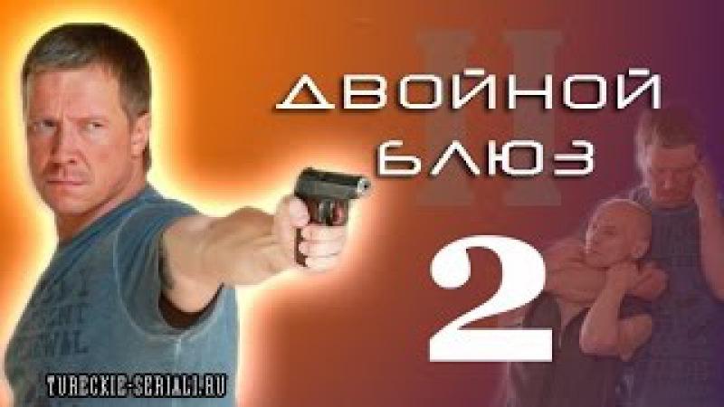 Двойной блюз 2 серия hd (Сергей Горобченко, Алексей Кравченко) фильм