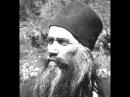 О духовной войне Силуан Афонский