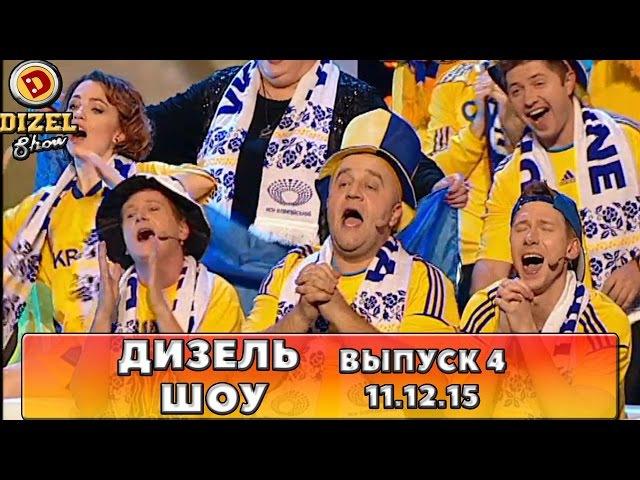 Дизель шоу - полный выпуск 4 от 11.12.2015   Дизель Студио Украина