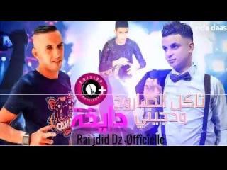 Cheb Djalil 2017 - Avec Tipo Belabbes by rida daas أحسن أغنية للشاب جليل شاهد و أحكم &#1576