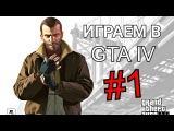 GTA IV : ПРОХОЖДЕНИЕ